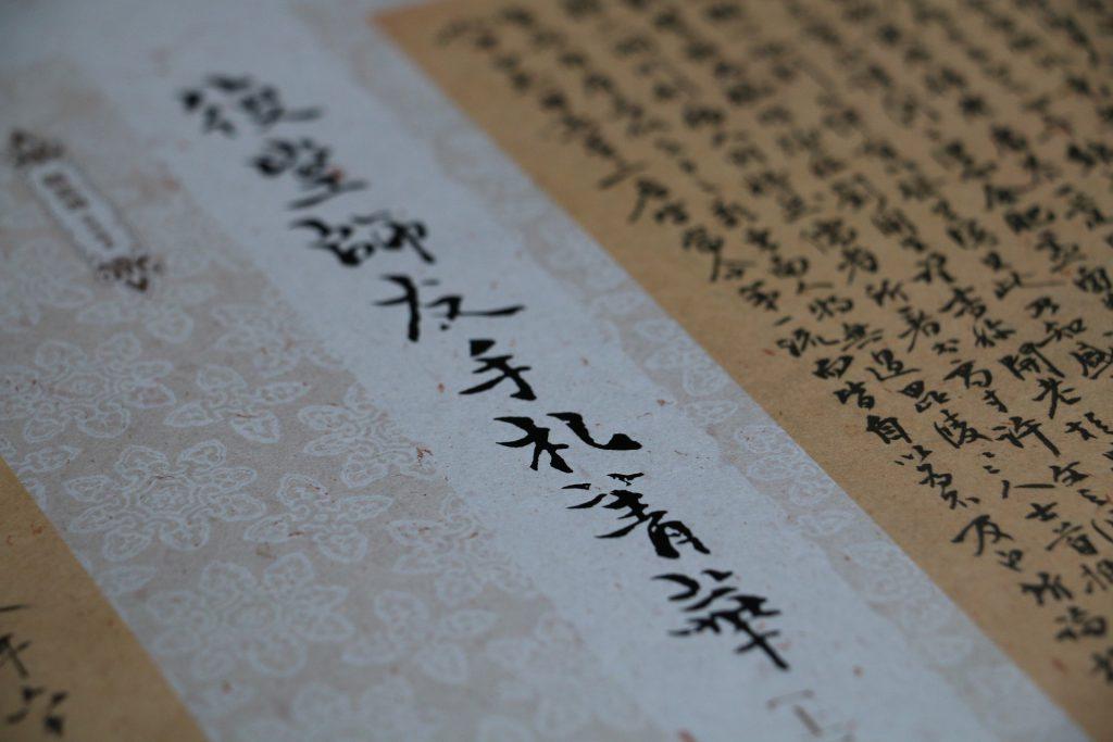chinesisch-mandarin